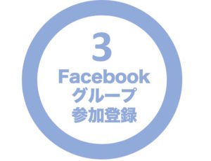 Facebookグループ参加登録