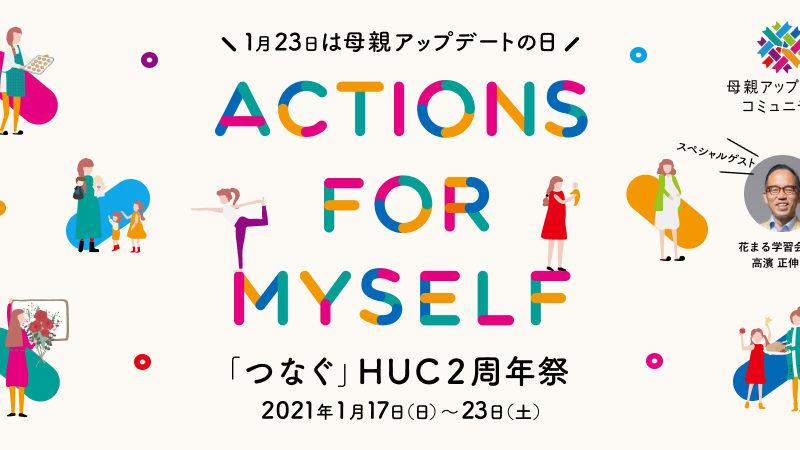 HUC2周年祭