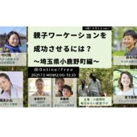 親子ワーケーション埼玉県小鹿野町